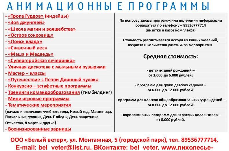 материал синтетических ветера новомосковск прейскурант цен назначению термобелье подразделяют