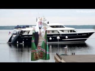Патриарх Кирилл - Shooting Stars