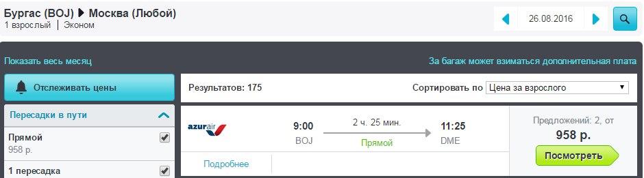 Авиабилеты в болгарию. билеты москва-бургас дешево. август 2016. авиакомпания azurair