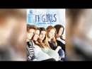 17 девушек (2011) | 17 filles