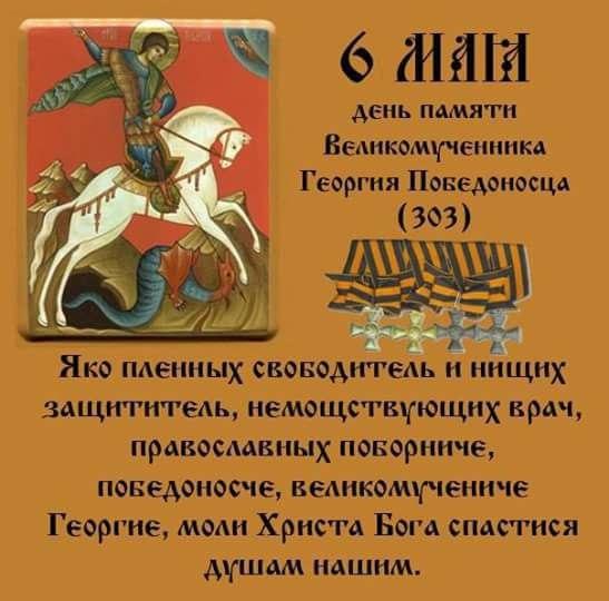 Св. Георгий Победоносец (23 апреля / 6 мая) ZStAul2-KMg