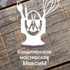 Кондитерская мастерская «МаксиМ»