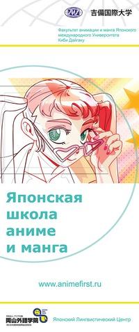 В Москве на ВДНХ прошли Дни японской культуры...