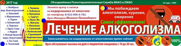 Центры кодирования от алкоголизма в тюмени