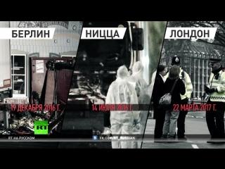 Как Европе справиться с террористами-одиночками