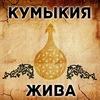 Кумыкия Жива