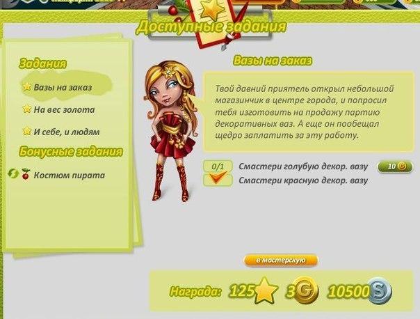 Скачать читы для аватарии в вконтакте на золото
