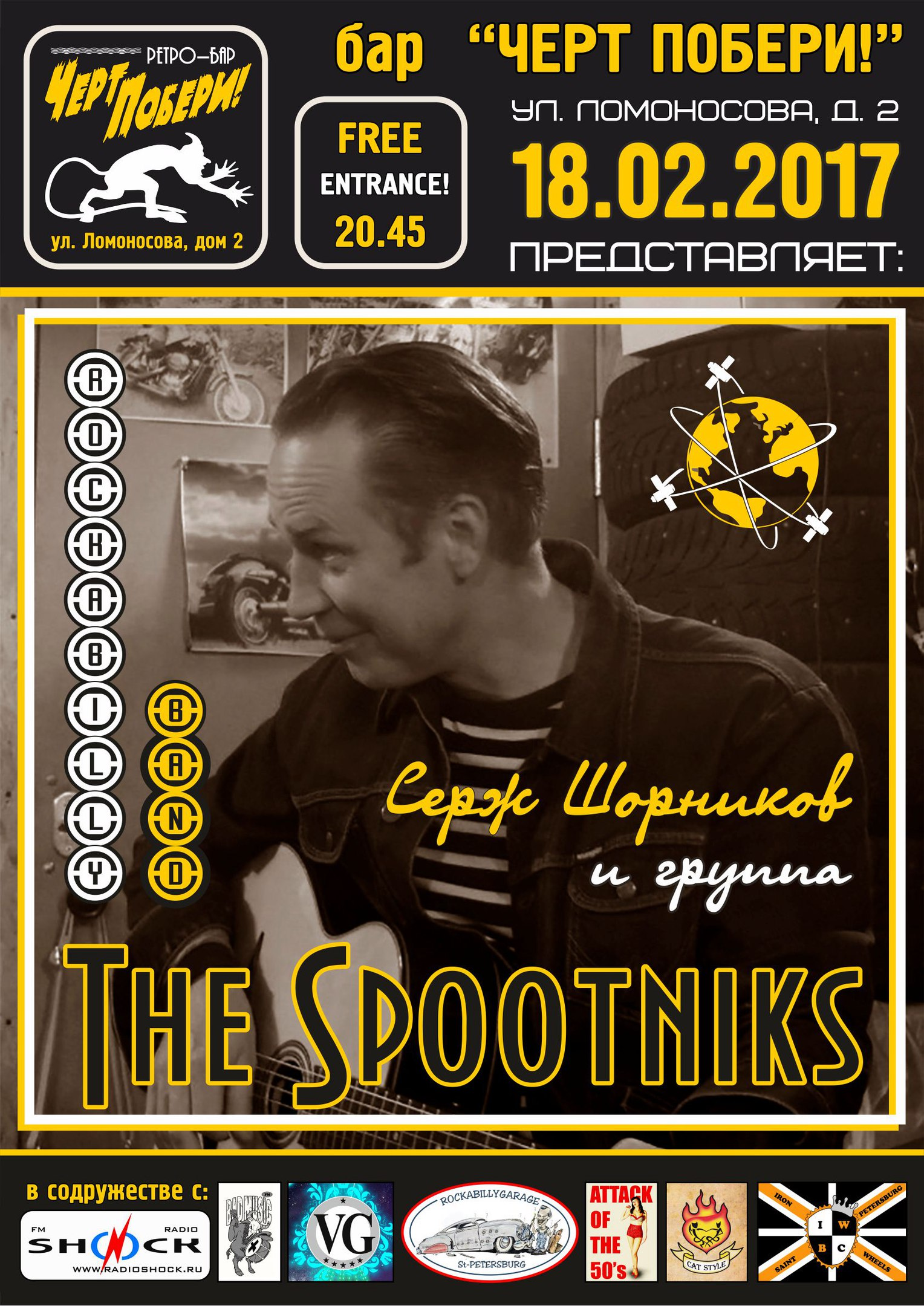 "18.02 The SPOOTNIKS в ""ЧЕРТ ПОБЕРИ!"""