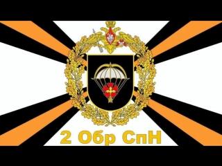 2-я ОБрСпН ГРУ