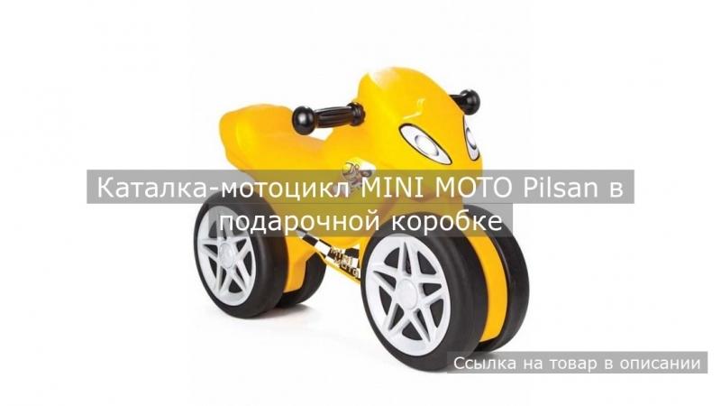 Каталка-мотоцикл MINI MOTO Pilsan в подарочной коробке