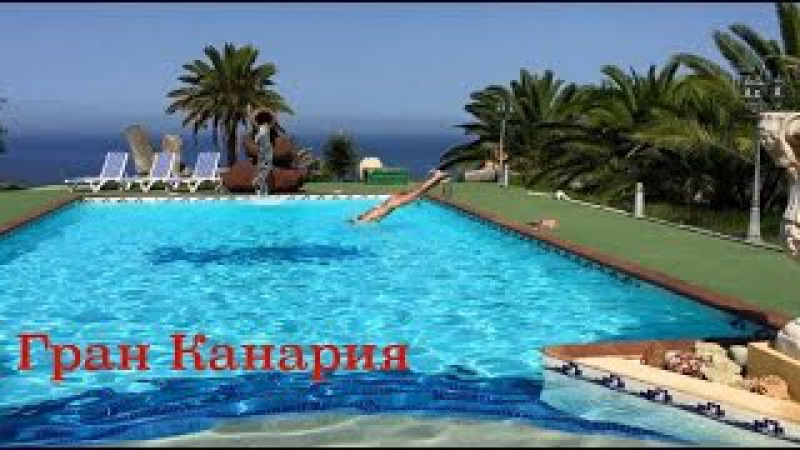 Канарские острова. Гран Канария. Gran Canaria (Islal Canarias). La Vida Loca! (11)