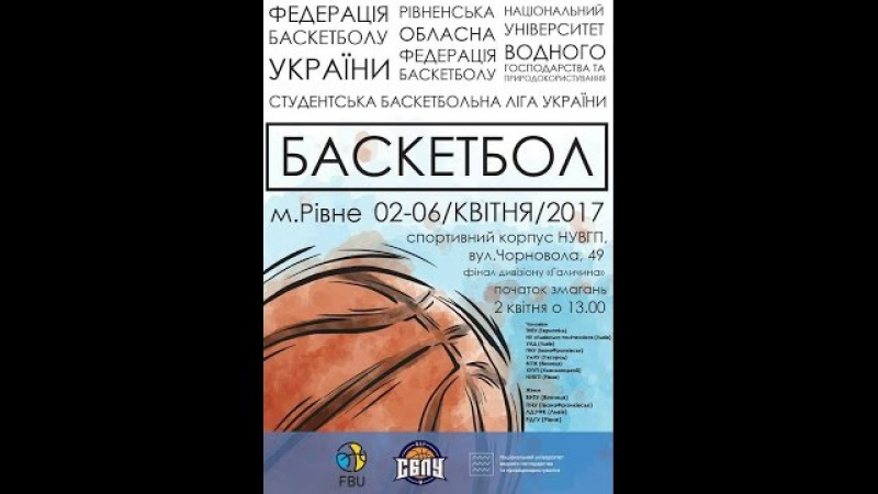 2017.04.04 СБЛУ НУВГП (Рівне) - ВГПК (Вінниця)