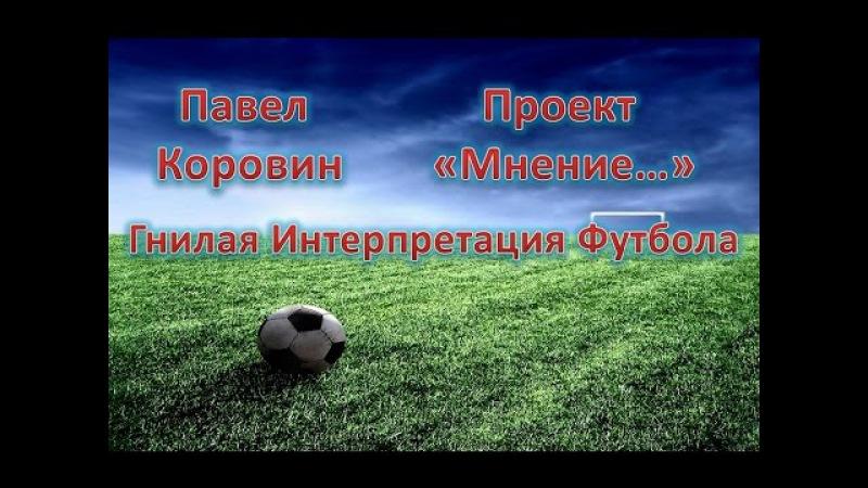 Проект Мнение... Гнилая Интерпретация Футбола