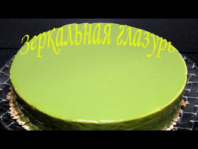 Зеркальная глазурь Гляссаж LudaEasyCook phủ Chocolate trà xanh glaze làm bánh