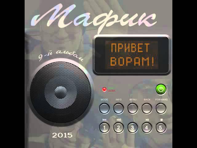Мафик Привет ворам Альбом 2015