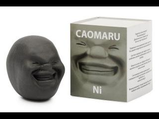 Caomaru - удивительная игрушка - антистресс