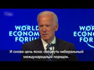 Какой порядок хочет Путин. Джо Байден, вице-президент США (субтитры)