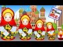 МЫ МАТРЁШКИ вот какие крошки Russian dolls song Мульт песенка видео для детей Наше всё