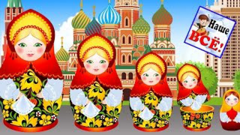 МЫ МАТРЁШКИ, вот какие крошки / Russian dolls song. Мульт- песенка видео для детей. Наше в...