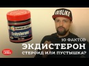 Экдистерон ecdysterone стероид или пустышка 10 фактов