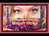 Марат Нова - Сладкая ягода_Сборник видеоклипов(Шансон 2016)