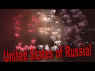USR - Соединенные штаты России - фейерверк на инаугурации президента США Трампа