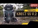 Рюкзак Квест 55 V2 NovaTour