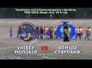 Універ Молокія vs Феміда Старлайф 0 5 06 09 2016 ЧХф Вища ліга 19 й тур