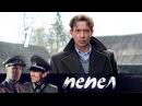 Пепел. 1 серия 2013 Военный сериал, история @ Русские сериалы