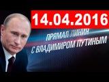 Прямая линия с Владимиром Путиным от 14.04.2016.Полный эфир.Прямая линия 14 апреля 2016 смотреть