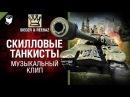 Скилловые танкисты - Музыкальный клип от SIEGER REEBAZ [World of Tanks]