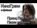 КиноГрехи в фильме Принц Персии Пески времени KinoDro