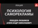 Психология саморекламы в системе маркетинговых коммуникаций Лебедев Любимов А Н