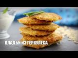 Оладьи из геркулеса (Hercules Pancakes)