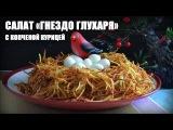 Cалат Гнездо глухаря с копченой курицей (Salad