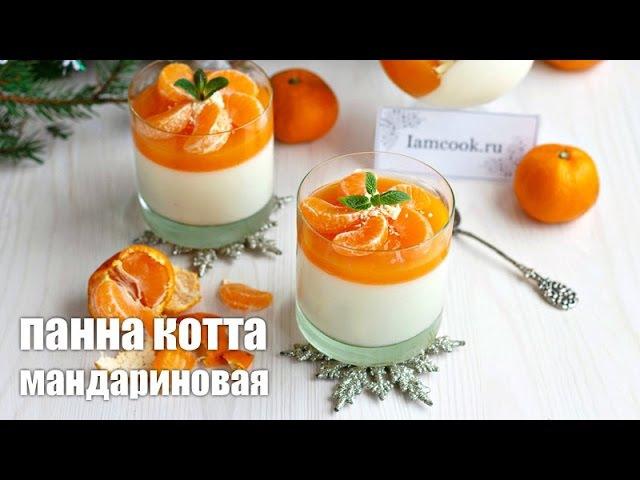 Панна Котта (мандариновая) — видео рецепт