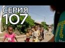 ЭФИОПИЯ - БОГАТАЯ ПРИРОДОЙ, А ЛЮДИ БЕДНЫЕ КРУГОСВЕТКА - СЕРИЯ 107