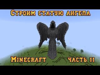 Как построить статую в Minecraft (Ангела + карта часть II)