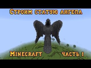 Как построить статую в Minecraft (Ангела + карта часть I)