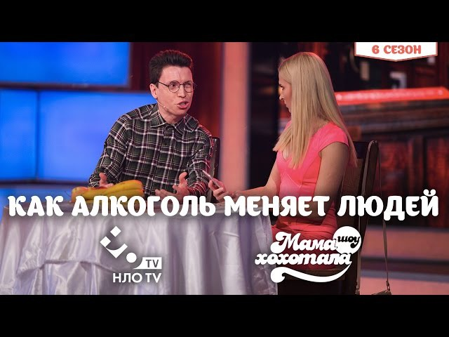 Как Алкоголь Меняет Людей | Мамахохотала | НЛО TV