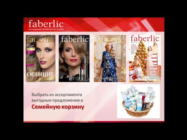 Успешный старт в Faberlic. Работа в соц сетях.