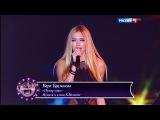 Вера Брежнева - Номер 1 (Песня года - 2016)