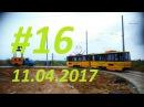 Трамвай на Сихів Серія 16 11 04 2017 Обкатка