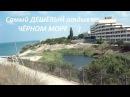 Отдых на Чёрном Море - Крым