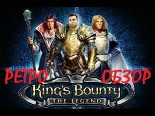 King's Bounty. Легенда о рыцаре | ретро обзор