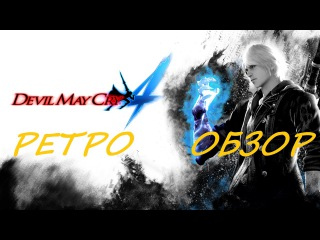 Devil May Cry 4 | ретро обзор