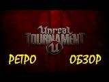 Unreal Tournament 3  ретро обзор