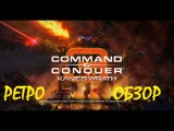 Command &amp Conquer 3 Kanes Wrath  ретро обзор