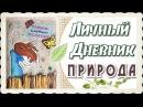 Идеи для личного дневника / Разворот в ЛД Весна / Природа