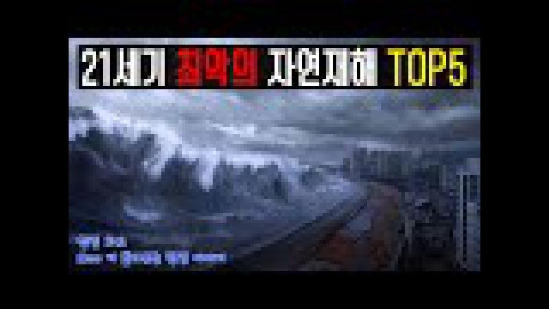 [랭킹 차트] 다시는 발생해선 안될.. 21세기 최악의 자연재해! TOP5 (Mco가 들려주는 랭